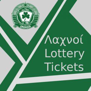 Λαχνοί/Lottery Tickets