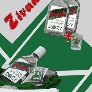 Ζιβανία ΟΜΟΝΟΙΑ